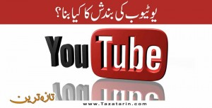 youtube ban challenged in supreme court