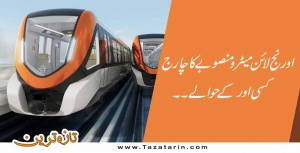 orange metro line