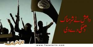 Russia is alarmed, Islamic militant organization