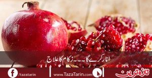 Now pomegranate will cure from flue