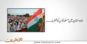 danger for Indian Muslims