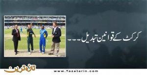 Changings in cricket rules