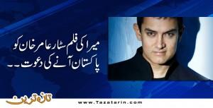 amir khan favourite star