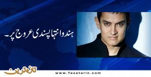 amir khan
