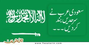 Saudi Arab closed boundaries