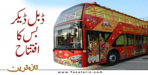 The opening of the double-decker bus in Lahore