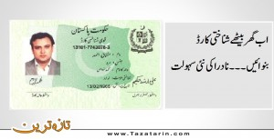 Now apply for ID card at home