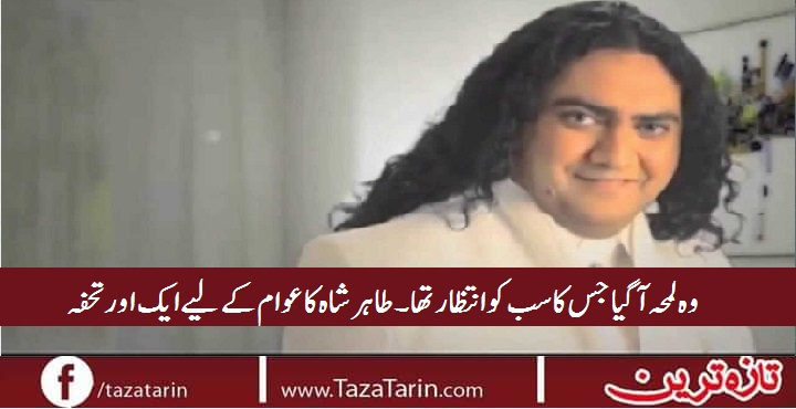 eye to eye by Taher Shah, new song by taher shah, amir liaqat and Taher Shah
