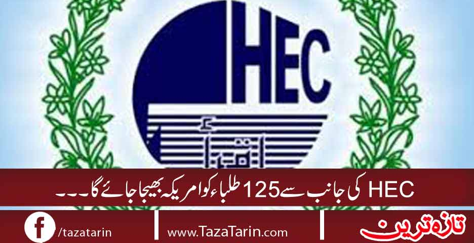 HEC will send 125 students to America