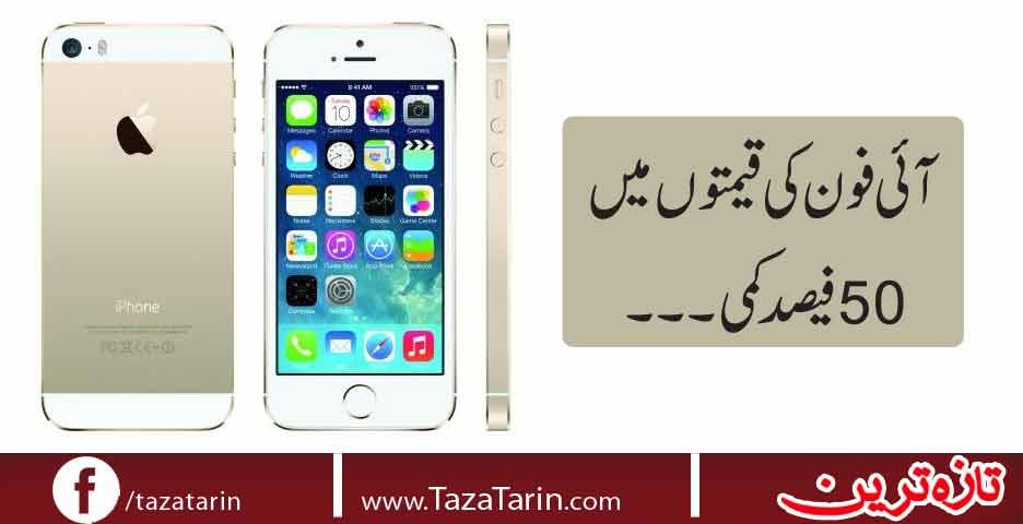 50 percent discount on i phone