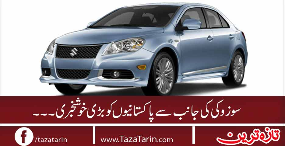 Good news for Suzuki lovers...