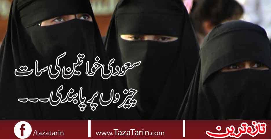 7 things ban on Saudi women...