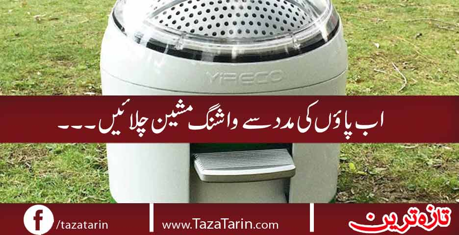 An Amazing washing machine...