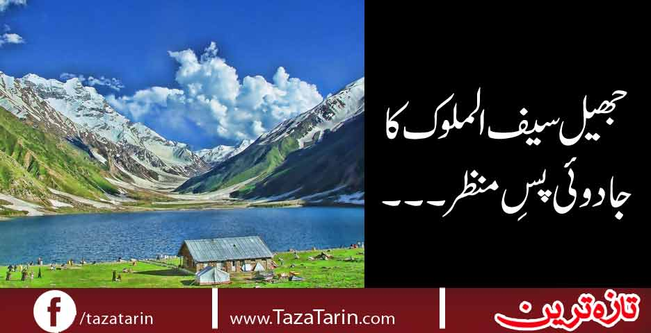 The mysterious history of lake Saif ul maluk...
