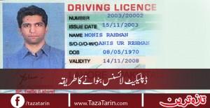 Easy method to make license