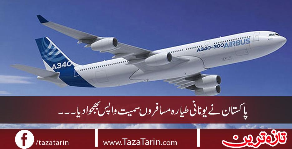 Greece plane is returned by Pakistan CAA