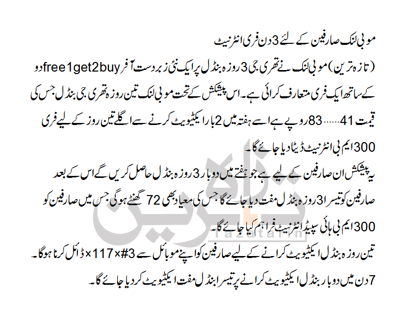 mobilink customers