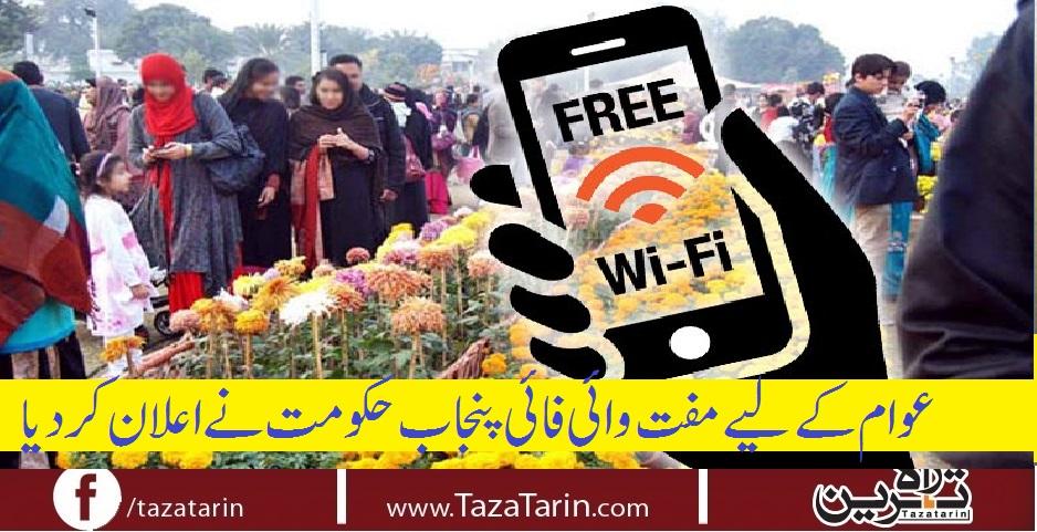 Punjab govt free wifi, CM Shahbaz Sharif, free wifi in punjab
