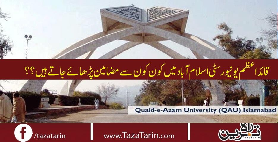 2015 admission in quaid e azam university , courses in quaid e azam university , pharm D in quaid e azam university