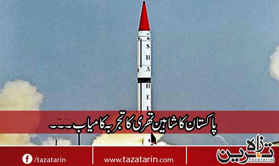 Successful experience of shaheen 3