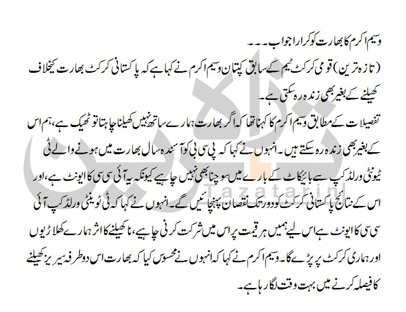 Waseem Akram replied ti India...
