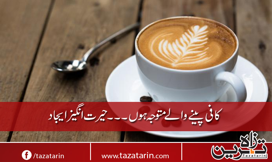 New invention for coffee lovers...