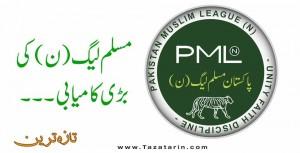 Big success of pml n