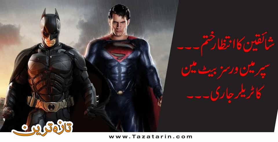 The clip video of superman vs batman came