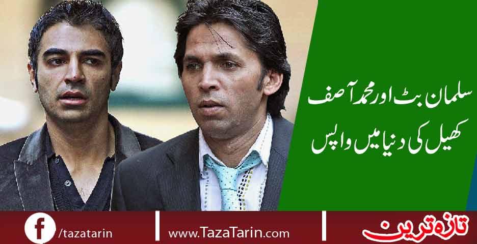 Salman and Asif return in Cricket