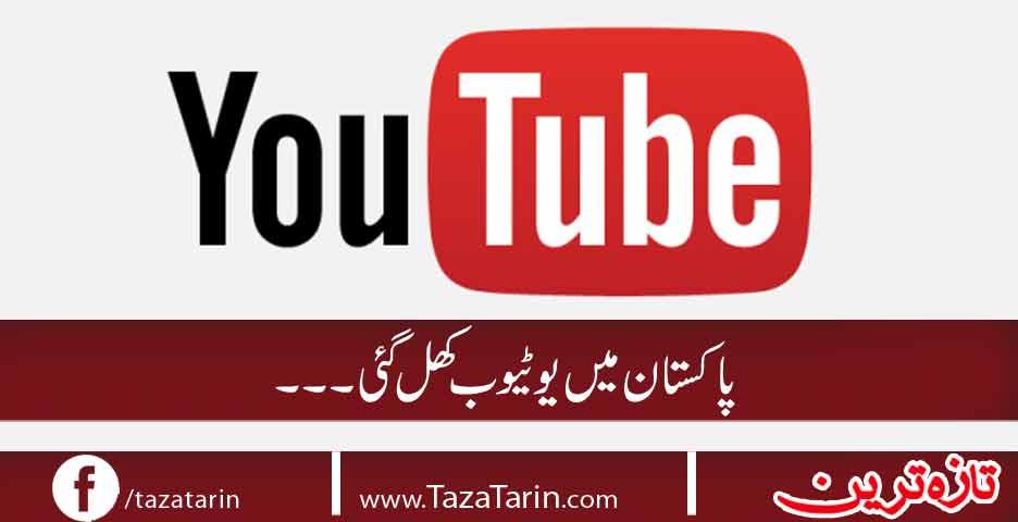 Youtube open in Pakistan