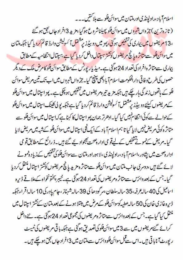 Swine flue in Multan, Islamabad, and Rawalpindi