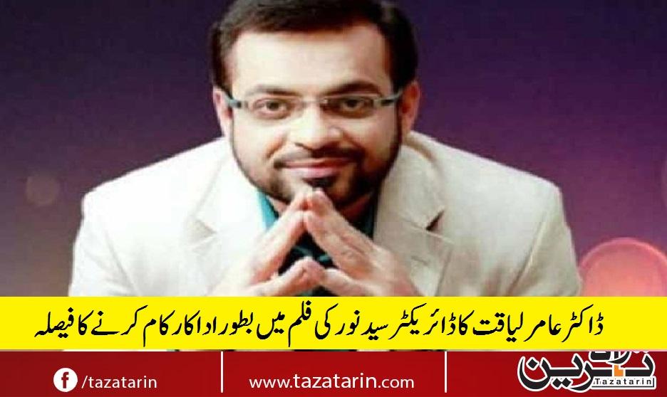 Amir liaqat in film, syed noor to cast amir liaqat, amir liaqat in syed noor's film