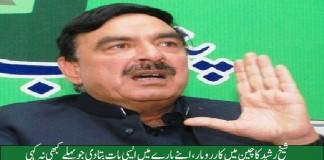 sheikh rasheed corruption,latest news sheikh rasheed,sheikh rasheed and imran khan.