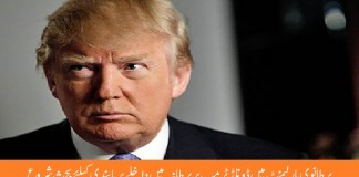Donald Trump banned, donald trump banned from uk,parliament debate on donald trump ban.