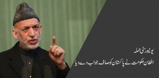 Afghanistan reply on university attack in Pakistan