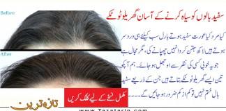 tips for grey hair in urdu, tips to blacken grey hair, home made remedies for grey hair.