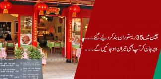 35 Restaurants of china are shut down