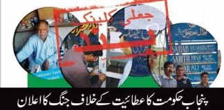 Punjab Government campaign against quacks