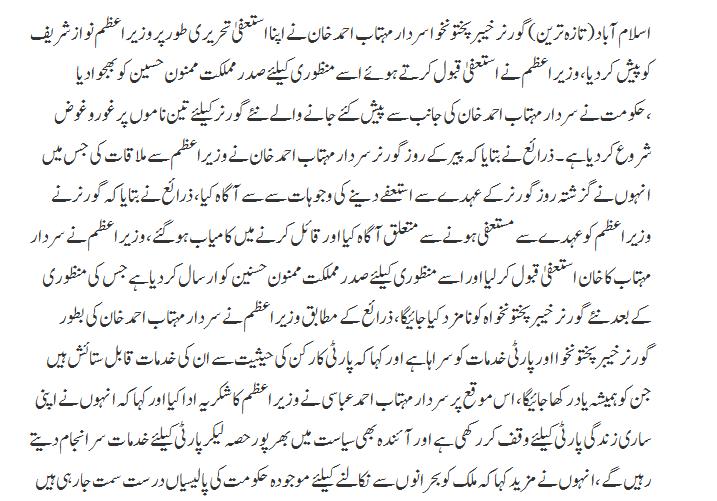 PM Nawaz accepted resignation Governor KPK Sardar Mehtab
