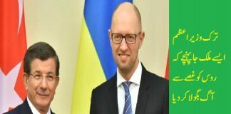Cumhuriyeti Basbakani Turkish pm's visit to Ukraine
