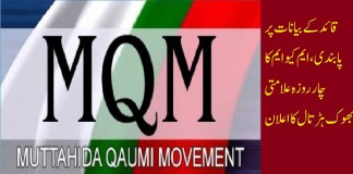 MQM announces to end symbolic hunger strike