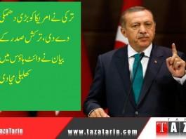 Turkish President threatened to close US airbase anjrl