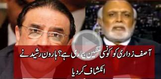 Zardari Sahab bipolar ke mareez hain - Aisa aadmi kisi waqt kuch bhi kar sakta hai - Haroon Rasheed insulting Zardari