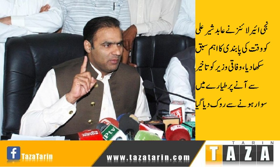 private air line take action against abid sher ali