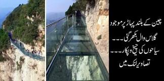 brand new glass-bottom walkway shattered in China
