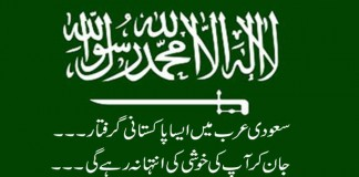 A pakistani travel agent is caught in Saudi Arabia
