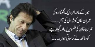 Pashto singer Aini Khan proposed Imran Khan