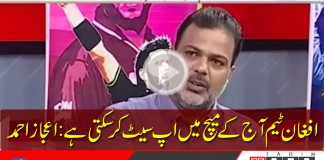 24 News Cricketer Ijaz Ahmed