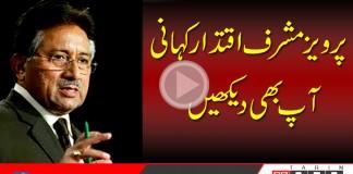 24 Report,Story,Pervez Musharraf's regime