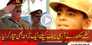 ittle Sikandar appeal to Gen Raheel Sharif